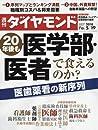週刊ダイヤモンド 2018年 5/19 号 (20年後も医学部・医者で食えるのか?)