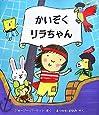 かいぞくリラちゃん (児童図書館・絵本の部屋)