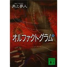 オルファクトグラム(下) (講談社文庫)