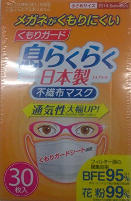 個人的にドラフト大学生小津産業 くもりガード 息らくらく日本製 不織布マスク 小さめサイズ 30枚入