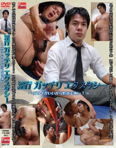 淫行 ガッチリ エクスタシー [DVD]