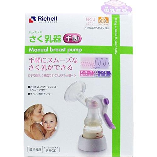 リッチェル さく乳器 手動 赤ちゃんが飲むときのように、ゆったりした深いリズムで吸引圧と速さを自由に調整