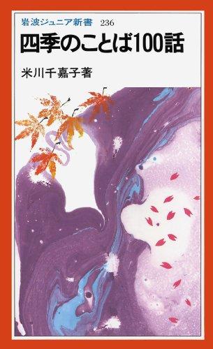 四季のことば100話 (岩波ジュニア新書)の詳細を見る