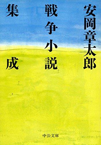 安岡章太郎 戦争小説集成 (中公文庫 や 1-2)