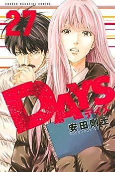 [安田剛士]のDAYS(27) (週刊少年マガジンコミックス)