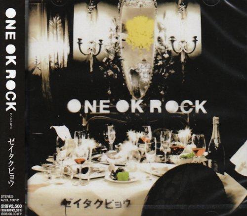 ONE OK ROCK「欲望に満ちた青年団」の歌詞解釈(和訳つき)動画あり♪の画像
