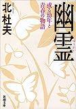 幽霊―或る幼年と青春の物語 (新潮文庫)