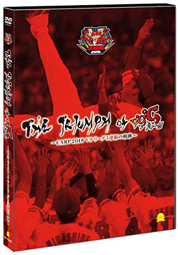 【DVD】THE TRIUMPH of ℃℃℃~CARP2018 V9 リーグ3連覇の軌跡~ DVD
