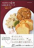 marimo cafeのしあわせスイーツ―大切な人が喜ぶ秘密のレシピ (SOFTBANK MOOK) 画像