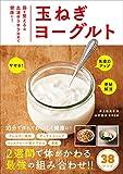 玉ねぎヨーグルト - 腸を整える&血液サラサラ効果で健康に! -