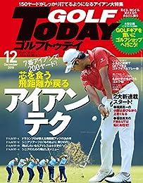 GOLF TODAY (ゴルフトゥデイ) 2018年 12月号 [雑誌]
