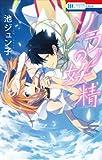 ソラの妖精 / 池ジュン子 のシリーズ情報を見る