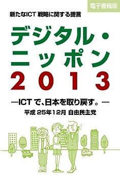 [自由民主党IT戦略特命委員会]のデジタル・ニッポン2013―ICTで、日本を取り戻す―