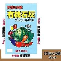 天然かき殻 有機石灰 10kg 2袋セット【同梱・代引不可】
