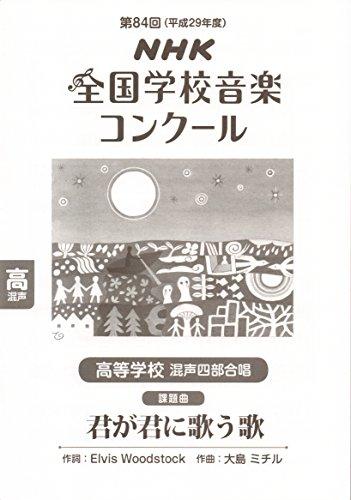 第84回(平成29年度)NHK全国学校音楽コンクール課題曲 高等学校 混声四部合唱 君が君に歌う歌