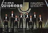 サッカーマガジン2020年2月号 (2019年の主役) 画像