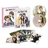 【Amazon.co.jp限定】きょうのキラ君 Blu-rayスペシャル・エディション(オリジナル2L判ブロマイド付)