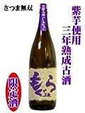 三年熟成古酒 種子島産紫芋使用 【紫もぐら 限定酒】 芋焼酎 1800ml 鹿児島県 さつま無双