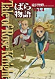 Tale of Rose Knight Vol.4 ばら物語 (ばら物語 (4))