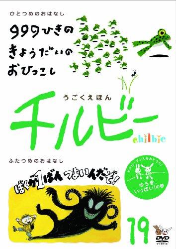うごくえほん チルビー vol.19 ゆうき いっぱい の巻 DVD