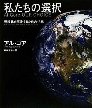 私たちの選択 Al Gore OUR CHOICE 温暖化を解決するための18章の詳細を見る