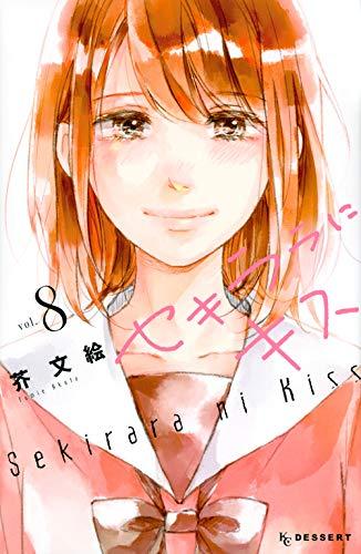 セキララにキス(8) (KC デザート)