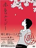 DVD>赤色エレジー [画ニメ]