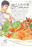 パスタの王国 (ニチブンコミックス)