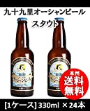 寒菊銘醸 九十九里オーシャンビール スタウト 330ml ×24本