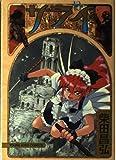 サライ 13 (ヤングキングコミックス)