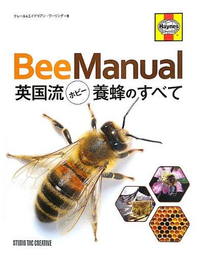 英国流ホビー養蜂のすべて