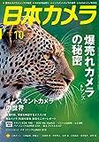 日本カメラ 2019年 10 月号 [雑誌] 画像