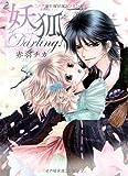 妖狐darling! (ミッシィコミックス NextcomicsF)
