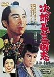 次郎長三国志[DVD]