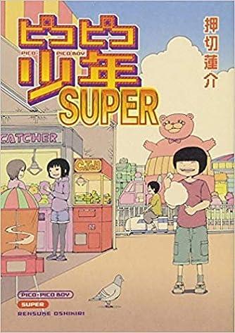 ピコピコ少年SET 全3冊セット