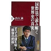 国際法で読み解く世界史の真実 (PHP新書)