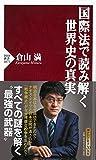 PHP研究所 倉山 満 国際法で読み解く世界史の真実 (PHP新書)の画像