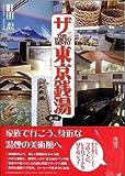 ザ・東京銭湯 画像