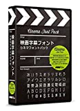 映画字幕フォント シネマフォントパック ジャストシステム限定版