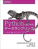 Pythonではじめるデータラングリング ―データの入手、準備、分析、プレゼンテーション
