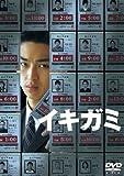 イキガミ[DVD]