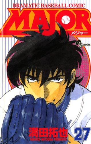 MAJOR(27) MAJOR (少年サンデーコミックス)