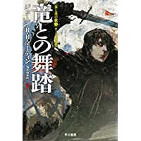 竜との舞踏 下 (ハヤカワ文庫SF)
