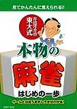 井出洋介の東大式 本物の麻雀はじめの一歩―見てかんたんに覚えられる!!