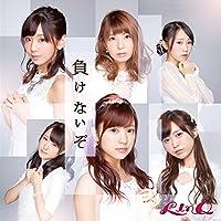 負けないぞ(CD ONLY A ver.)