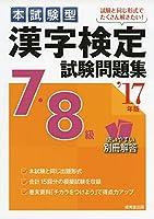 本試験型漢字検定7・8級試験問題集〈'17年版〉