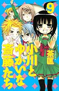 小川とゆかいな斎藤たち(9) (なかよしコミックス)
