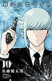 魔法少女サイト(10): 少年チャンピオン・コミックス