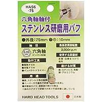 - 業務用3個セット - / H&H/六角軸軸付きバフ/先端工具 / - ステンレス研磨用 - / 日本製 / HAS6-75 / - DIY用品/大工道具 -