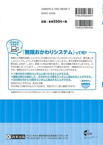 高校入試の基礎ドリル300問 数学 平成30年春受験用 (高校入試キソモンシリーズ)